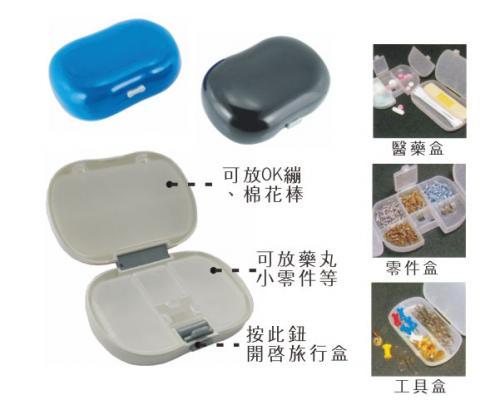 18-A0107200-18V-4041 旅行便利盒