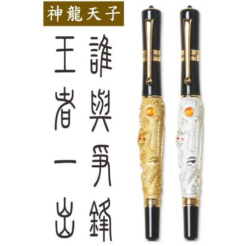 18-A010156000-RP-663-3-4 神龍天子