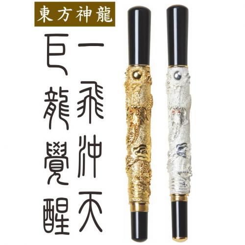 18-A010132000-RP-555-3-4 東方神龍