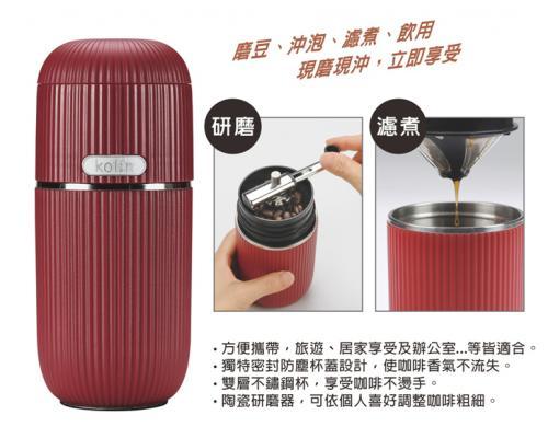 18-A095300000-KCO-LN408 歌林研磨咖啡隨行杯