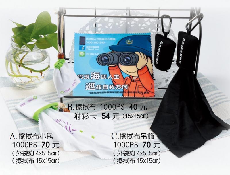 18-E0664800-擦拭布、小包、 吊飾