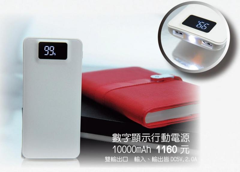 18-E066232000 數字顯示行動電源