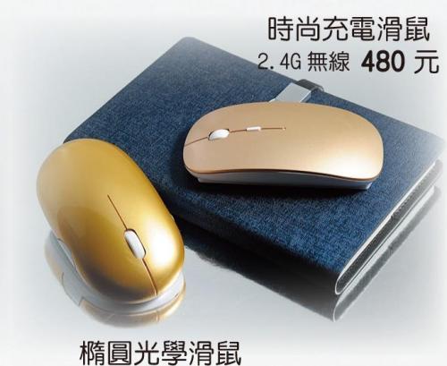 18-E06696000 時尚充電滑鼠