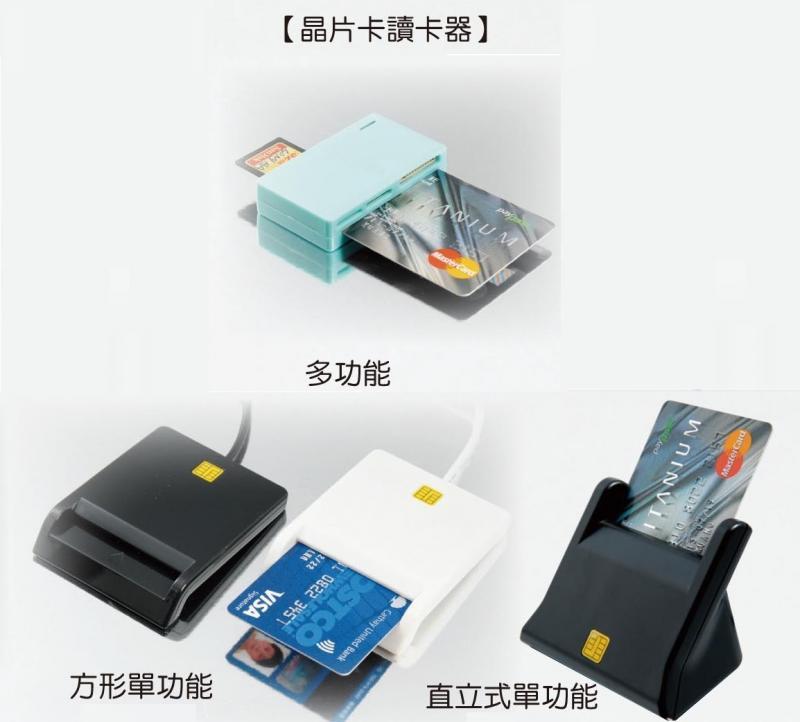 18-E06680000 晶片讀卡器