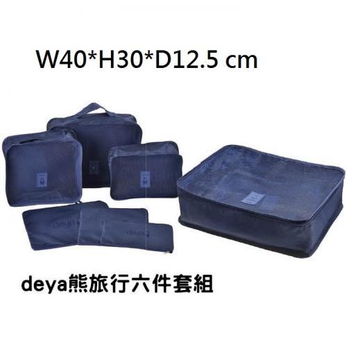 18-G049110400-174301H-BU deya熊旅行六件套組