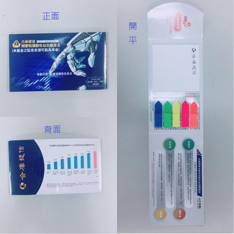 18-Z6 客製化 合庫投信 便條本