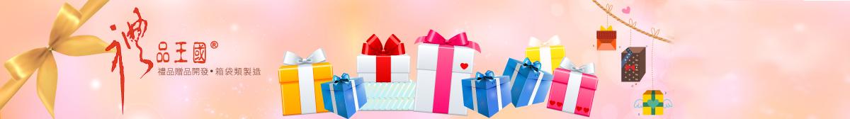 贈品•禮品王國
