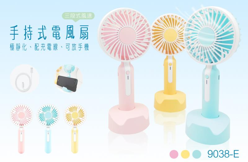 18-A01060000-9038E 手持式電風扇