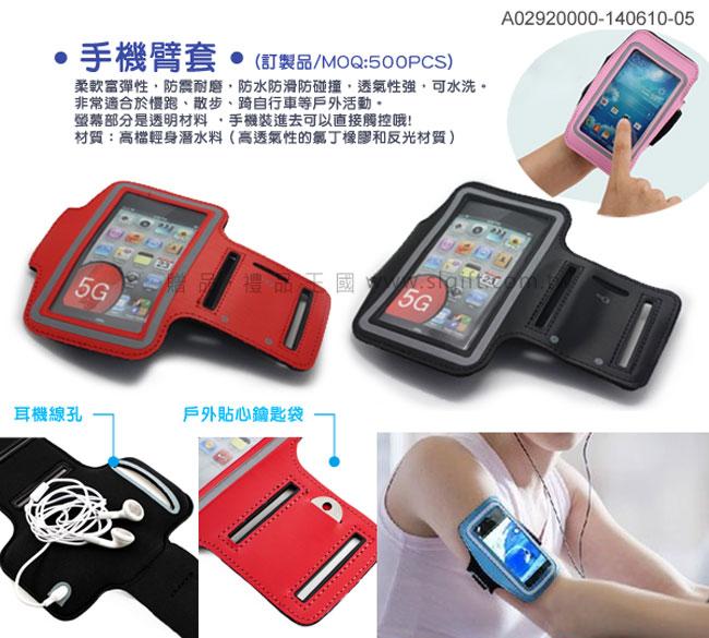 手機臂套A02920000-140610-05