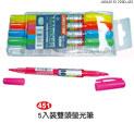 贈品 禮品王國-ABA01512000-451 - 5入裝雙頭螢光筆