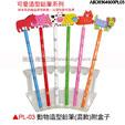 贈品 禮品王國-ABD0304800PL03 - 動物造型鉛筆