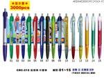 禮品 贈品 禮贈品 禮品公司-ABD0482000CRC215-01-15 - 紙捲筆.年曆筆