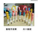 禮品 贈品 禮贈品 禮品公司-ABE0599400A-I - 動物手指筆系列