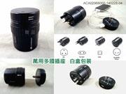 萬用多國插座-白盒包裝ACA02968000-140228-04