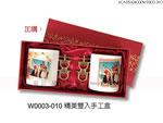 禮品公司 禮品 贈品 禮贈品-ACA05424000W0003-010 - 精美雙入手工盒(不含內容物)