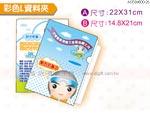 禮品 贈品 禮贈品 禮品公司-ACB04500-26 - 彩色L資料夾(2K起訂)