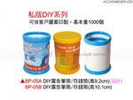 禮品公司 禮品 贈品 禮贈品-ACD0304800BP-05B - 私版DIY筆筒/存錢筒