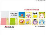 禮品公司 禮品 贈品 禮贈品-ACD0305600NP-A62 - 便利貼組