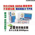 禮品公司 禮品 贈品 禮贈品-ACD0481000-2B - 2B專用橡皮擦