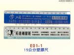 禮品公司 禮品 贈品 禮贈品-ACE0311000E01-1 - 15公分塑膠尺