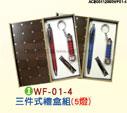 禮品公司 禮品 贈品 禮贈品-ACE03112000WF01-4 - 三件式禮盒組(5燈)