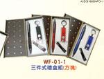 禮品公司 禮品 贈品 禮贈品-ACE0319600WF01-1 - 三件式禮盒組(方塊)