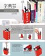 禮品公司 禮品 贈品 禮贈品-ACG03219600DPH - 字典造型筆筒