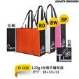 禮品公司 禮品 贈品 禮贈品-ADA07810600D008 - 120g i台灣不織布袋