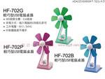 禮品 贈品 禮贈品 禮品公司-AEA025100800HF-702G-P-B - 輕巧型USB電腦桌扇