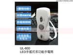 禮品公司 禮品 贈品 禮贈品-AEA064103200UL600 - LED手搖式多功能手電筒
