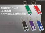 禮品公司 禮品 贈品 禮贈品-AEC0232800A023 - LED鑰匙圈
