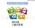 贈品 禮品王國-AED05300AB548 - 小蝸涼風扇