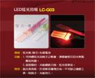 禮品 贈品 禮贈品 禮品公司-AEF02300LC-G03 - LED炫光拍板