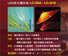 禮品 贈品 禮贈品 禮品公司-AEF02300LC-G04-G15 -LED炫光扇形板(大/小)