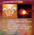禮品 贈品 禮贈品 禮品公司-AEF02300LC-G10-G08-LED光能手掌拍系列