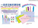 贈品 禮品王國- AFA053180000KB1100 - 一品多功能抗菌砧板