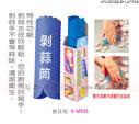 禮品公司 禮品 贈品 禮贈品-AFA0535400H-AP506 - 剝蒜筒