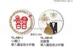 禮品公司 禮品 贈品 禮贈品-AFA05415200YL-AB-J-K - 單入圓型吸水杯墊