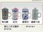 禮品公司 禮品 贈品 禮贈品-AFB01533200KT0116-1 - 雅仕三件式蓋杯