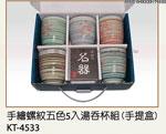 贈品 禮品王國-AFB01549200KT4533 - 手繪螺紋五色5入湯吞杯組(手提盒)