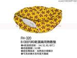 禮品 贈品 禮贈品 禮品公司-AGA021383200FH320 - 乾濕兩用熱敷墊