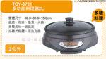 禮品 贈品 禮贈品 禮品公司-AGA094222000TCY3731 - 大家源2L多功能料理鍋