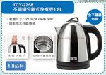 禮品 贈品 禮贈品 禮品公司-AGA094241200TCY2758 - 大家源1.8L不鏽鋼分離式快煮壺