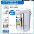 禮品 贈品 禮贈品 禮品公司-AGA094322000TCY2014 - 大家源4L電動熱水瓶