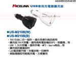 禮品 贈品 禮贈品 禮品公司-AGG04551000US-M210B - USB車用充電器擴充座