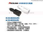 禮品 贈品 禮贈品 禮品公司-AGG04551000US-M220A - USB車用充電器