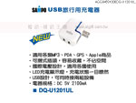 禮品 贈品 禮贈品 禮品公司-AGG04591000DQ-U1201UL - SAMPO USB旅行用充電器