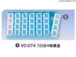 禮品公司 禮品 贈品 禮贈品-AHA09234800VC074 - 7日份4格藥盒