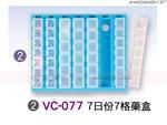 禮品公司 禮品 贈品 禮贈品-AHA09246400VC077 - 7日份7格藥盒