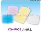 禮品公司 禮品 贈品 禮贈品-AHA0926000CQ-HP006 - 六格藥盒